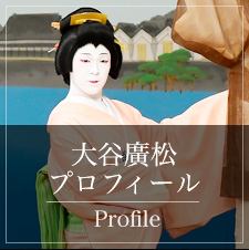大谷廣松プロフィール