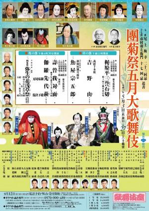 kabukiza_201705fff_6eed1d26d3b89aad73b6d6622f4da399
